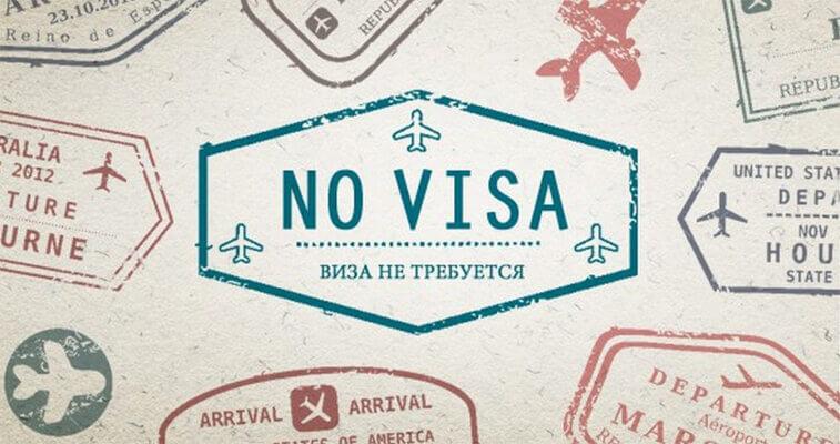 Five-day visa-free regime